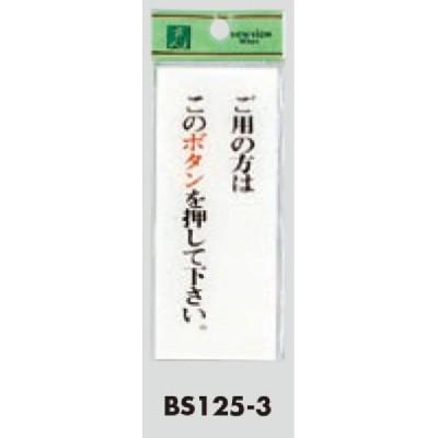 案内プレート「BS125-3」ご用の方はこのボタンを押してください 1個 {光 hikari 案内プレート 案内サイン サインプレート}
