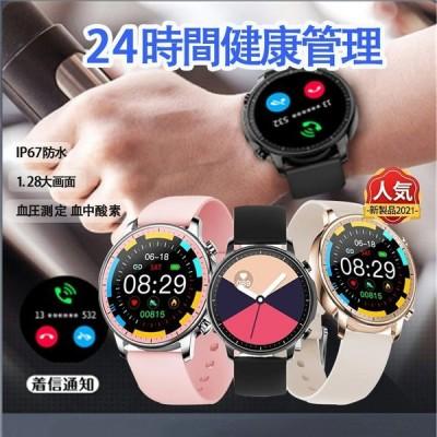 ☆送料無料 【スマートウォッチ】腕時計 1.28インチ大画面 Android4.4/iOS 8.0 睡眠測定 プレゼント 防水 USB充電 着信通知 レディースメンズ 時計