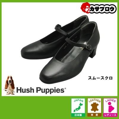 レディース ビジネスシューズシューズ (ハッシュパピー) Hush Puppies L-7459パンプス 本革 日本製 無地 シンプル ビジネスシューズ 冠婚葬祭 通勤