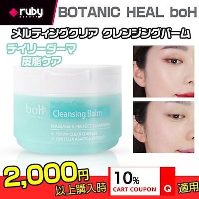 [Botanic Heal boH] メルティングクリアクレンジングバーム 100ml / Bio