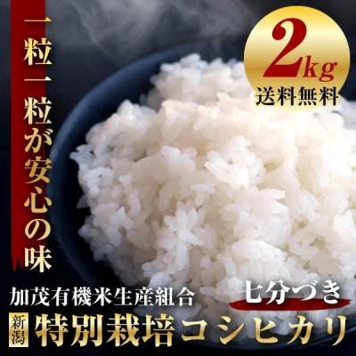 加茂有機米 特別栽培米 コシヒカリ 七分づき 2kg お試し 送料無料(一部地域送料負担あり) 新米 新潟産 農薬不使用 有機質肥料 地球にも人にも優しい 安心の味