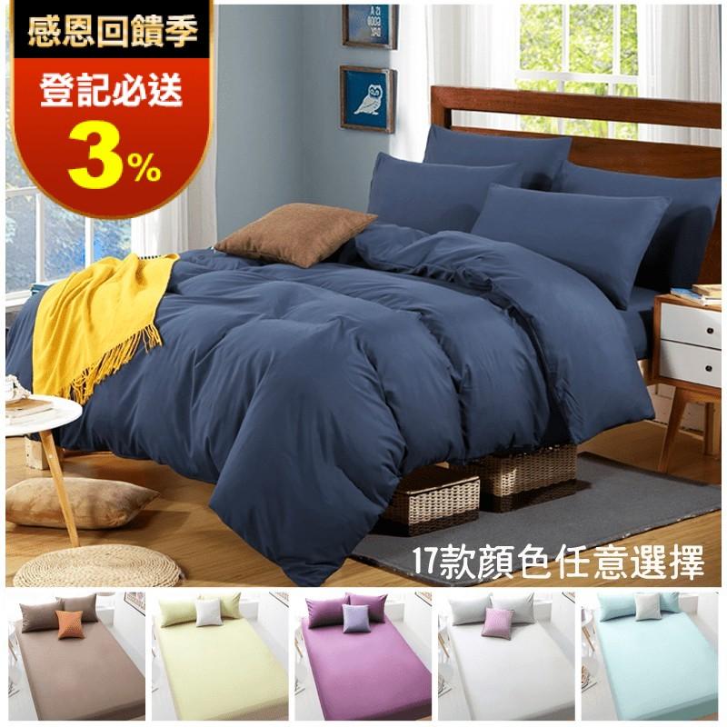 台灣製舒柔棉床包被套組