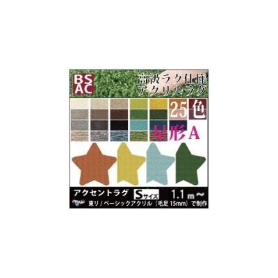 ラグ ラグマット 高級ラグ/星形 A/110×105cm 他/ベーシックアクリル/25色/サイズ変更可/日本製