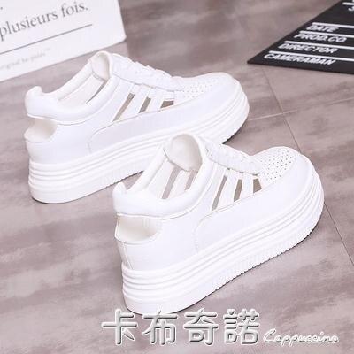夏季透氣內增高小白鞋女百搭鏤空淺口鞋女韓版休閒學生運動鞋