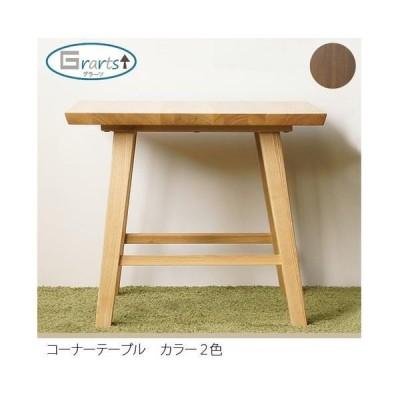 Graz グラーツ コーナーテーブル サイドテーブル ナチュラル ブラウン【代引不可商品】grt-cta