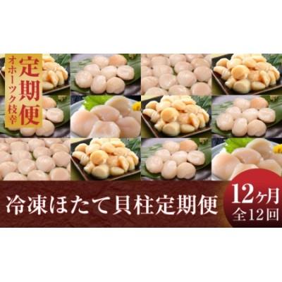 【枝幸ほたて】冷凍ほたて貝柱 12ヵ月定期便