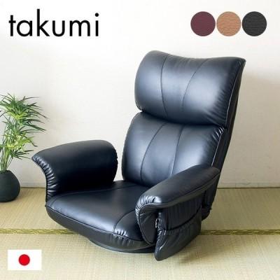 日本製 スーパーソフトレザー 座椅子 匠 YS-1396HR 父の日ギフト