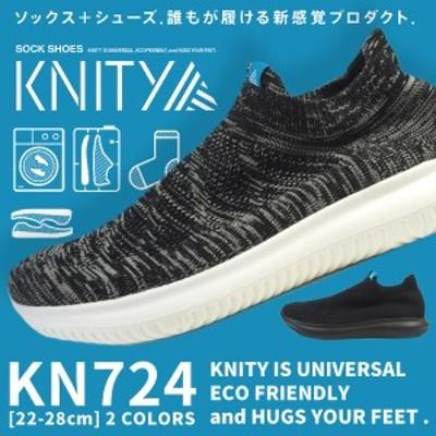 【送料無料】 KNITY ニッティー ソックスシューズ ニッティー724 KN724 メンズ レディース