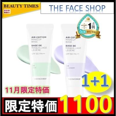 [THE FACE SHOP] 1+1 エアコットンメイクアップベース / Air Cotton Make Up Base /ベースメイク/毛穴カバー/トーンアップ/化粧下地/韓国コスメ