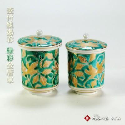 九谷焼 蓋付組湯呑 緑彩金唐草