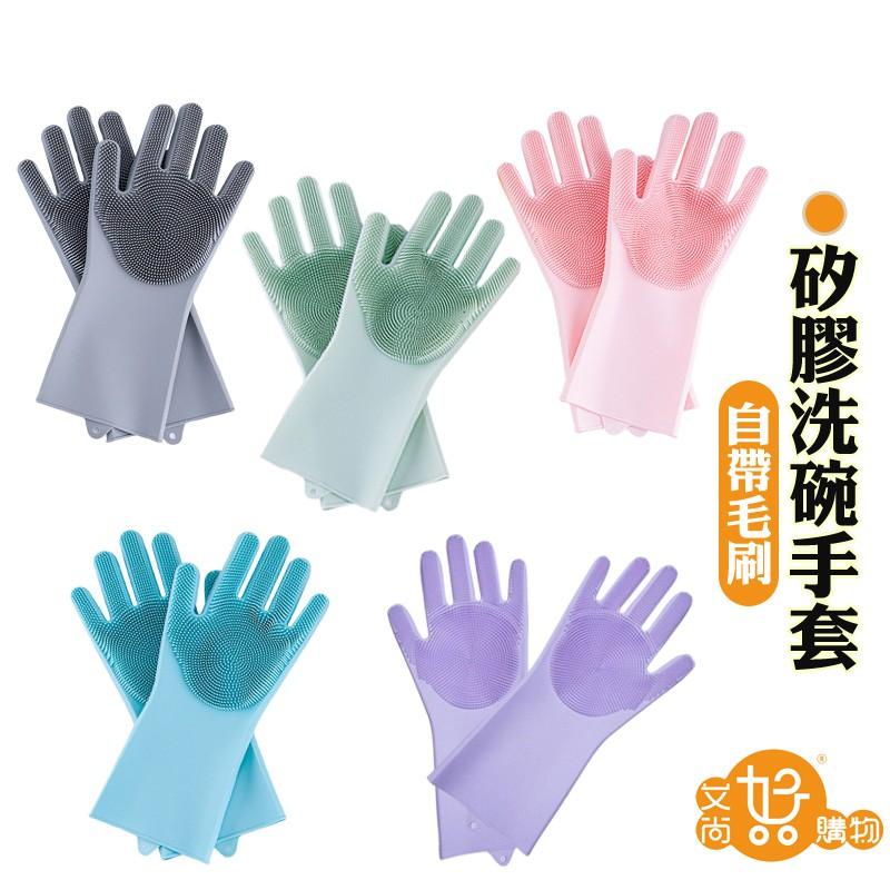 手套 矽膠手套 洗碗手套 防水手套 清潔手套 洗碗刷 隔熱手套【台灣現貨滿額免運】關注我們現領折價卷 艾尚好購物