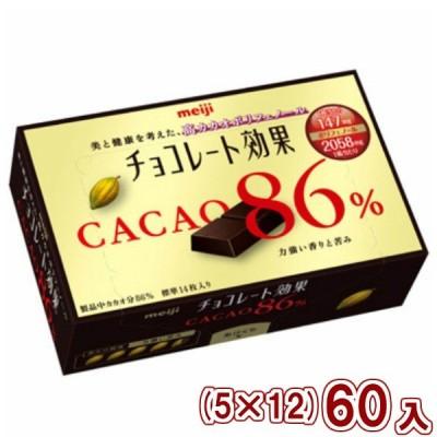 明治 チョコレート効果 カカオ86%BOX (5×12)60入 本州一部送料無料