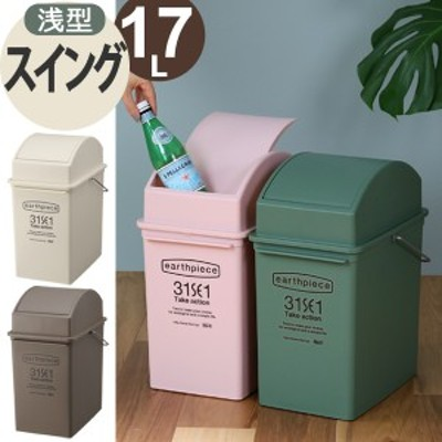 ゴミ箱 スイングダスト アースピース 浅型 ふた付き 17L ( ごみ箱 分別 ダストボックス 蓋付き スイング式 プラスチック製 くずか