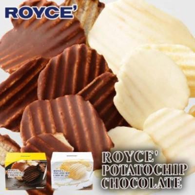 ロイズ ポテトチップチョコレート オリジナル×1箱 フロマージュ×1箱 詰め合わせセット ROYCE 北海道 人気 お菓子 スイーツ コーティン