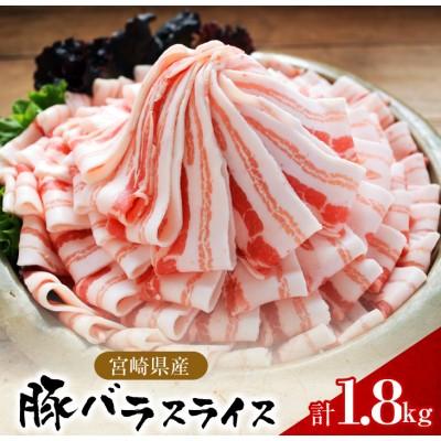 宮崎県産豚バラスライス(計1.8kg)