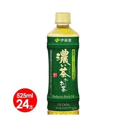 伊藤園 お〜いお茶 濃い茶 525ml 24本入セット 機能性表示食品