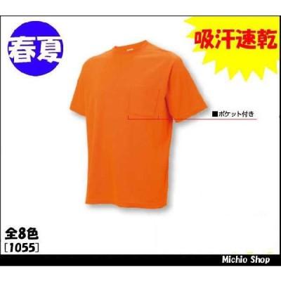 作業服 作業服 藤和 半袖Tシャツ 1055 top shaleton 3Dカッティング