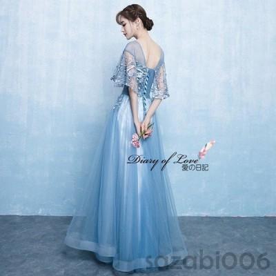 ロングドレス 演奏会 カラードレス ブルー 大きいサイズ演奏会ドレス ウエディングドレス 花嫁ドレス 刺繍ドレス ロングドレス