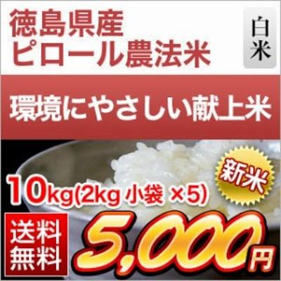 令和2年(2020年) 新米 ピロール農法米 10kg(2kg×5袋)(未検査米)【白米・送料無料】