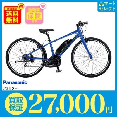 電動自転車 人気 安い 通勤  パナソニック ジェッター 700×38C (東北 関東 中部 関西)送料無料
