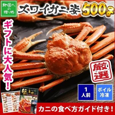 カニ かに 蟹 加藤水産 姿 500g 北海道産 ズワイガニ ずわい蟹 贈答用 海鮮 ギフト
