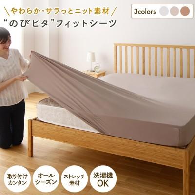 のびのびピッタリフィットシーツ ボックスシーツ/敷布団カバー 洗える 伸縮ニット