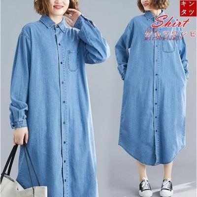 ロングシャツ レディース ワンピース 体型カバー ゆったり シャツワンピ シンプル 長袖 大きいサイズ デニム