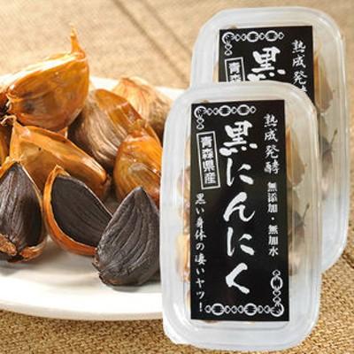 <青森県産>熟成発酵黒にんにく[バラ] 200g×2パック