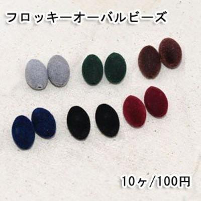 フロッキーオーバルビーズ 13×20mm アクリルビーズ ベロア調【10ヶ】
