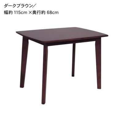 ダイニングテーブル<2人用/4人用>
