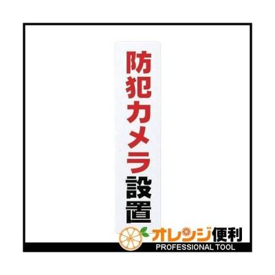 光 アイテックプレート防犯カメラ設置 KP215-15 【305-7046】