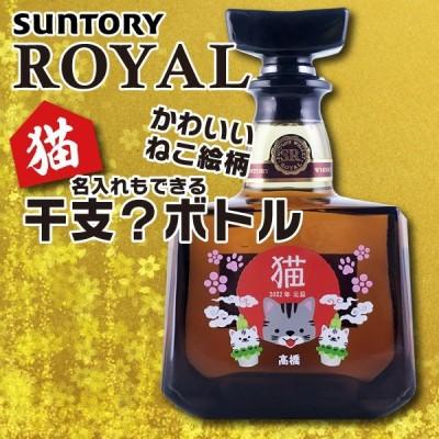 名入れ ウイスキー 酒 サントリー ローヤル ねこ絵柄 干支プリントボトル 猫年 ねこ ネコ 猫