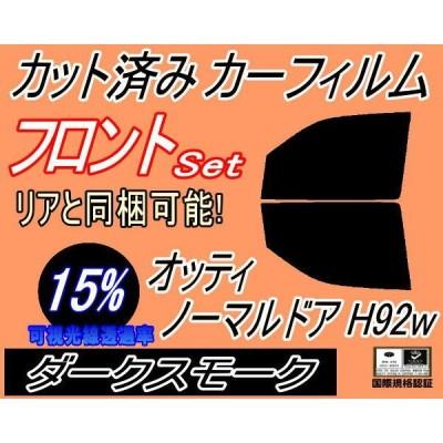 フロント (b) オッティ ノーマルドア H92W (15%) カット済み カーフィルム ノーマルドア式用 ニッサン