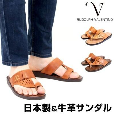 メンズ サンダル レザーサンダル 日本製 本革 牛革 室内履き 外履き カジュアル ルドルフバレンチノ 2705