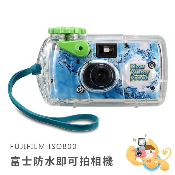 富士 一次性 防水 即可拍 相機 27張底片 膠捲 底片 禮物 相機 Simple Ace ISO800 [現貨]