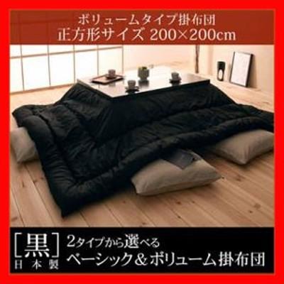 「黒」日本製こたつ掛布団/ボリュームタイプ正方形サイズ200×200 激安セール アウトレット価格 人気ランキング