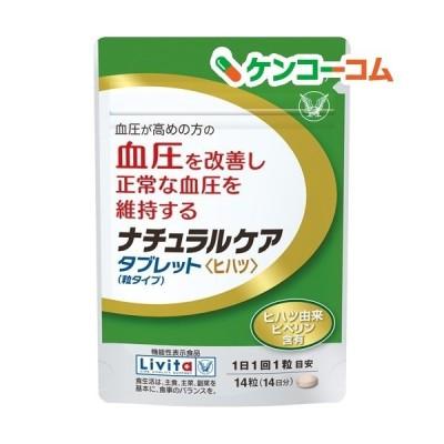 リビタ ナチュラルケア タブレット(粒タイプ) ヒハツ 14日分 ( 300mg*14粒 )/ リビタ
