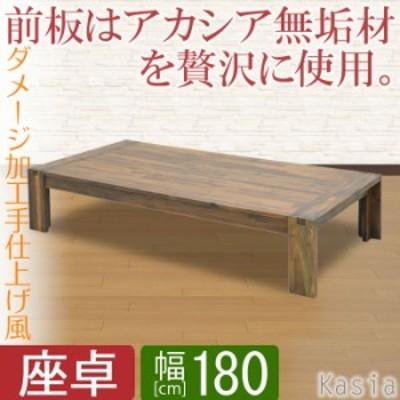 送料無料 センターテーブル 座卓テーブル 幅180cm カシア 180 座卓 モダン テーブル リビングテーブル