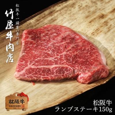 松阪牛 ステーキ 柔らかい上赤身肉ランプ 150g×1 :( ステーキ 牛肉 赤身 ステーキ肉 焼肉 焼き肉 黒毛和牛 お歳暮 お歳暮ギフト 肉 ギフト 肉 景品 :)