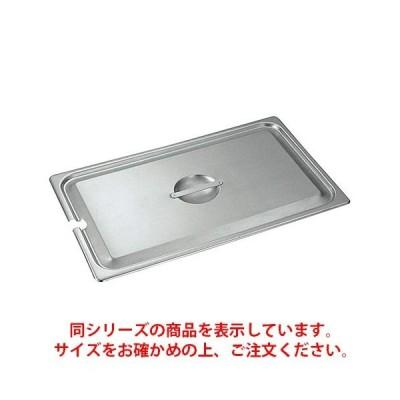 18-8 ホテルパン蓋 2100シリーズ 2/9 NCタイプ 幅320×奥行114(mm)/プロ用/新品