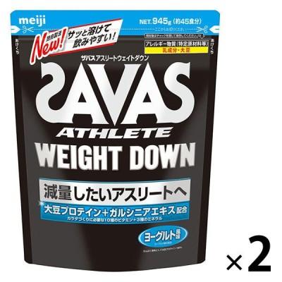 ザバス(SAVAS) アスリート ウェイトダウン ヨーグルト風味 45食分 1セット(2袋)明治 プロテイン