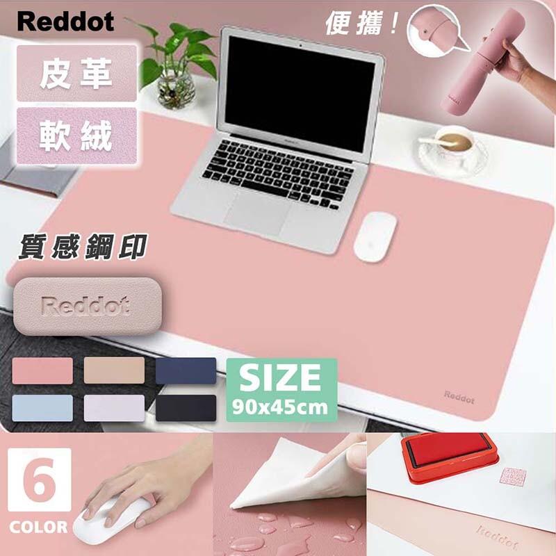 reddot軟絨止滑便攜皮革桌鼠墊(90x45cm)