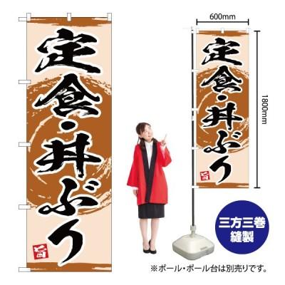 【2枚セット】のぼり 定食・丼ぶり YN-3430(三巻縫製 補強済み)