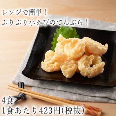 4食 レンジでできる 小えびの天ぷら 100g  わんまいるオリジナル 大阪 矢田健