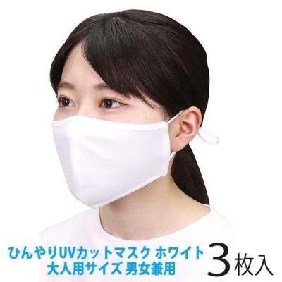 ひんやりUVカットマスク ホワイト 3枚入 大人用 男女兼用 UVカット 紫外線対策 接触冷感 洗って繰り返し使える 涼感 洗濯可能 布マスク ファッションマスク