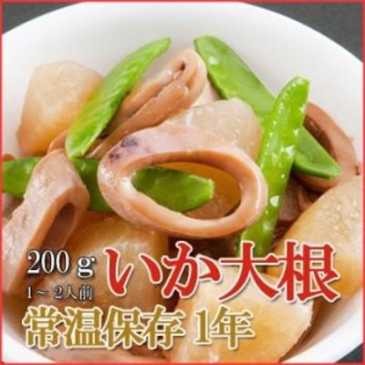 レトルト おかず 和食 惣菜 いか大根200g(1~2人前)
