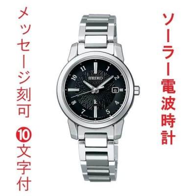 名入れ 名前 刻印 10文字付 セイコー SEIKO LUKIA ルキア 電波ソーラー 女性用 腕時計 チタン 蓄光塗料 ルミ SSQV081 レディースウオッチ 取り寄せ品