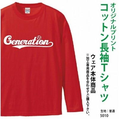 オリジナルプリントしっかり生地の長袖Tシャツ(綿)チームTシャツやユニフォームにもおすすめ! 5010ロングスリーブTシャツ