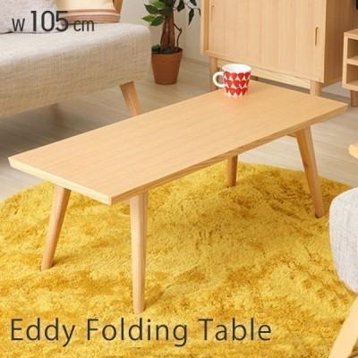 テーブル おしゃれ 折りたたみテーブル 折れ脚 机 センターテーブル ローテーブル リビングテーブル 長方形 エディ 新生活