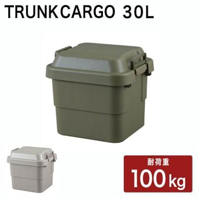 収納ボックス 収納ケース アウトドア トランクカーゴ 30L グリーン コンテナ イス 頑丈 スツール カーキ グレー フタ付き コンテナボックス